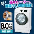 (設置無料商品)洗濯機 ドラム式 8kg アイリスオーヤマ ドラム式洗濯機 ドラム洗濯機 FL81R-W【代引き不可】
