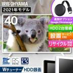 テレビ 40型 液晶テレビ 新品 本体 アイリスオーヤマ LT-40A420