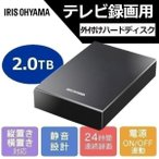 外付けHDD テレビ 2tb 外付けハードディスク HDD 録画 アイリスオーヤマ HD-IR2-V1