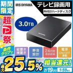 外付けHDD テレビ 3tb 外付けハードディスク HDD 録画 アイリスオーヤマ HD-IR3-V1