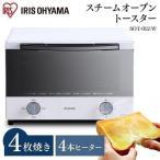 オーブントースタースチームトースター アイリスオーヤマ 安い 大きい 広い おしゃれ トースター 4枚 SOT-012-W