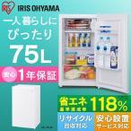冷蔵庫 一人暮らし 小型冷蔵庫 1ドア 新品 一人暮らし用 75L アイリスオーヤマ AF75-W ゼロエミポイント対象