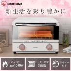 Yahoo!ウエノ電器PayPayモール店オーブントースター アイリスオーヤマ 安い おしゃれ かわいい トースター 2枚:予約品