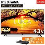 テレビ 43インチ 液晶テレビ 4K 4K対応 LUCA 4K対応液晶テレビ LT-43B620 アイリスオーヤマ 新生活
