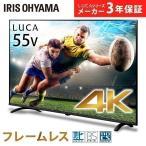 テレビ 55インチ 液晶テレビ 4K対応液晶テレビ ブラック LT-55B620 アイリスオーヤマ