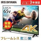 (設置無料商品)テレビ 65インチ 65型 4k 液晶テレビ 4K対応 LT-65B620 アイリスオーヤマ