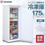 (設置無料商品)冷凍庫 家庭用 前開き 引き出し スリム アイリスオーヤマ 175L IUSD-18A-W【代引き不可】