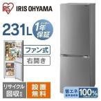 (設置無料商品)冷蔵庫 新品 二人暮らし 一人暮らし 2ドア 容量 231L アイリスオーヤマ 冷凍庫 家庭用 IRSN-23A-S