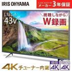 テレビ 4Kテレビ 43インチ チューナー内蔵 テレビ アイリスオーヤマ 4K 43XUB30