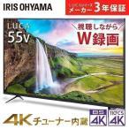 テレビ 4Kテレビ 55インチ チューナー内蔵 テレビ アイリスオーヤマ 4K 55XUB30