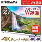 (設置無料商品)テレビ 4Kテレビ 65インチ チューナー内蔵 テレビ アイリスオーヤマ 4K 65XUB30