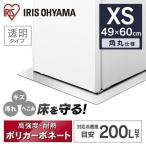冷蔵庫 マット 透明 キズ 凹み 防止 ポリカーボネート 保護パネル RPD-XS アイリスオーヤマ