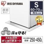 冷蔵庫 マット 透明 キズ 凹み 防止 ポリカーボネート 冷蔵庫下 床保護パネル RPD-S アイリスオーヤマ