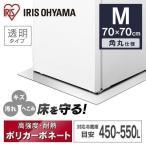冷蔵庫 マット 透明 キズ 凹み 防止 ポリカーボネート 冷蔵庫下 床保護パネル RPD-M アイリスオーヤマ