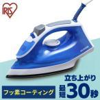 アイロン スチーム スチームアイロン ブルー シンプル アイリスオーヤマ 新生活 SIR-01A