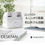 扇風機 卓上 卓上扇風機 安い ミニ扇風機 小型 デスクファン TI-2001