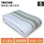 掛け敷き毛布 掛け毛布 敷き毛布 毛布 掛け 敷き 掛敷き毛布 洗える 暖かい 一人暮らし EM-706M TEKNOS テクノス