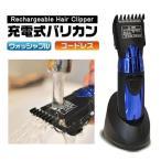 バリカン セルフカット 散髪 子供 もみあげ シェーバー 充電式 電気バリカン ウォッシャブル コードレス 静音 防水 PR-1040 HIRO