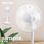 扇風機 安い リビング扇風機 リビング 30cm おしゃれ KI-1737(W)I テクノス
