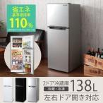 ショッピング冷蔵庫 冷蔵庫 冷凍庫 一人暮らし 単身 おしゃれ 2ドア 冷凍冷蔵庫 ノンフロン 静音 大容量 左右ドア開き 138L AR-138L02BK AR-138L02SL(D)