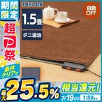 ホットカーペット 1.5畳 本体 電気カーペット 1.5畳用 カーペット TEKNOS テクノス 125×180cm 収納 折り畳み ダニ退治機能