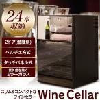 ワインセラー 家庭用 業務用 ワインクーラー 24本 2ドア ミラーガラス 2温度設定 ミラーガラス オシャレ 段別温度設定