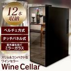 ワインセラー 家庭用 12本 ミラーガ�