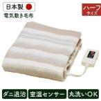電気敷毛布 電気式毛布 電気掛け毛布 毛布 電気 もうふ 日本製 洗える 丸洗い 電気掛敷毛布 80×140 NA-023S (D)