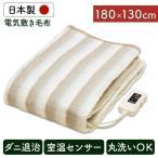 電気毛布 電気式毛布 電気掛毛布 毛布 電気 電気掛敷毛布 毛布 日本製 洗える 丸洗い NA-013K (D)