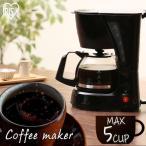 ショッピングコーヒーメーカー コーヒーメーカー ブラック CMK-650P-B アイリスオーヤマ (D)