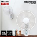 扇風機 壁掛け リモコン 30cm 壁掛け扇風機 壁掛け扇 テクノス KI-W280RI