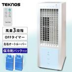 冷風扇 冷風扇風機 保冷剤 静音 扇風機 タワー型 リモコン付き イオン
