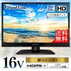 テレビ 16型 16インチ TV ハイビジョン 高画質 液晶テレビ 地デジ ハイビジョン液晶テレビ 小型 LEDバックライト 16V型
