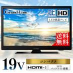 テレビ TV 19型 19インチ ハイビ ジョン 高画質 液晶テレビ 地デ ジ ハイビジョン液晶テレビ 小型 LEDバックイト 19V型