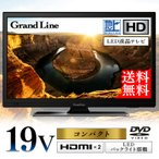 テレビ 19型 19インチ TV ハイビジョン DVD内蔵 高画質 液晶テレビ 地デジ ハイビジョン液晶テレビ 小型 LEDバックライト 19V型 DVDプレーヤー