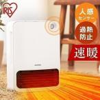 ヒーター セラミックヒーター 小型 コンパクト シンプル アイリスオーヤマ 人感センサー 人感 セラミックファンヒーター PCH-125D-W:予約品