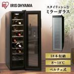 ワインセラー 家庭用 18本 業務用 おしゃれ ペルチェ式 ワインクーラー 温度管理 静か お酒 保存 保管 47L PWC-491P-B アイリスオーヤマ (D)