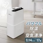 除湿機 衣類乾燥 コンプレッサー式 アイリスオーヤマ 空気清浄機 コンパクト オシャレ  スマート PD-A140-W
