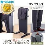 パンツプレス ズボンプレッサー スーツ しわ ズボン シワ SA-4625BL TWINBIRD パンツプレス ツインバード