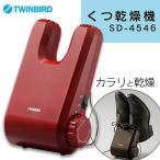 Yahoo!ウエノ電器PayPayモール店靴乾燥機 消臭 くつ乾燥機 安い 雨 雪 梅雨 人気 ツインバード SD-4546R SD-4546BR レッド・ブラウン