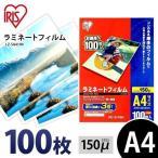 ラミネートフィルム a3 A4 150μ 100枚 A4サイズ 150ミクロン ラミネーター フィルム LZ-5A4100 アイリスオーヤマ