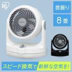 扇風機 サーキュレーター アイリスオーヤマ おしゃれ  静音 首振り 左右 左右首振り 8畳 PCF-HD15-W