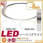 ショッピングライト LEDシーリングライト CL8DL-CF1 〜8畳 調光/調色+小型シーリングライト センサー付き SCL7N・L−MS 2点セット アイリスオーヤマ