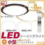 ショッピングライト LEDシーリングライト CL8DL-WF1-M 〜8畳 調光/調色+小型シーリングライト センサー付き SCL7N・L−MS 2点セット アイリスオーヤマ
