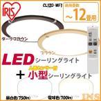 ショッピングライト LEDシーリングライト CL12D-WF1 〜12畳 調光+小型シーリングライト センサー付き 昼白色(750lm)・電球色(700lm) 2個セット アイリスオーヤマ