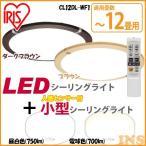 ショッピングライト LEDシーリングライト CL12DL-WF1 12畳 調光/調色+小型シーリングライト センサー付き 昼白色(750lm)・電球色(700lm) 2個セット アイリスオーヤマ