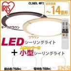 ショッピングライト LEDシーリングライト CL14DL-WF1 14畳 調光/調色+小型シーリングライト センサー付き 昼白色(750lm)・電球色(700lm) 2個セット アイリスオーヤマ