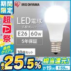 LED電球 E26 広配光タイプ 60形相当 LDA7D-G-6T4・LDA7N-G-6T4・LDA8L-G-6T4 アイリスオーヤマ 10個セット