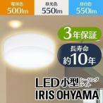 小型シーリングライト シーリングライト 小型 LED 60W相当 500lm 550lm 照明 昼白色 電球色 昼光色 アイリスオーヤマ SCL5D-HL SCL5N-HL SCL5L-HL