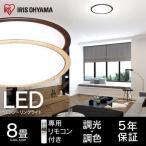 シーリングライト LED おしゃれ 8畳 木目 CL8DL-5.0WF-M 調光 調色 アイリスオーヤマ(あすつく)